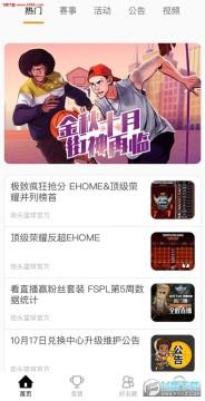 街头篮球盒子app官方版