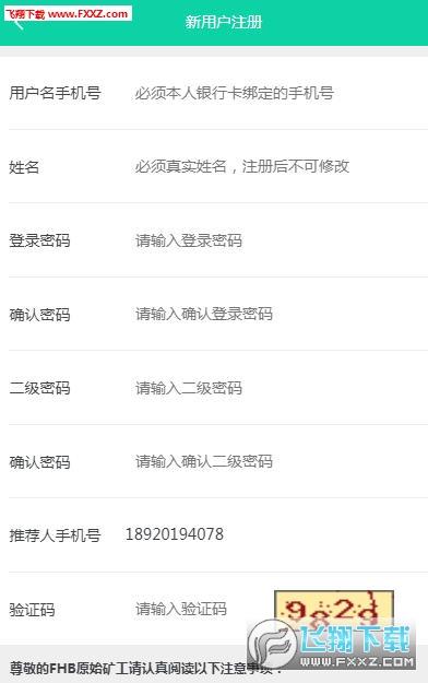 FHB凤凰币app官网版