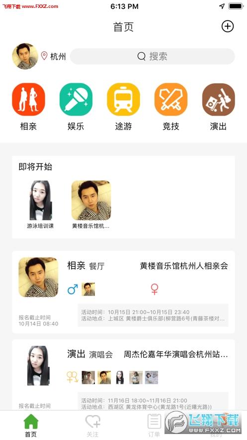 淘人群app官方版