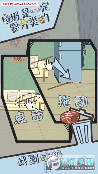 垃圾是一定要分类的手游