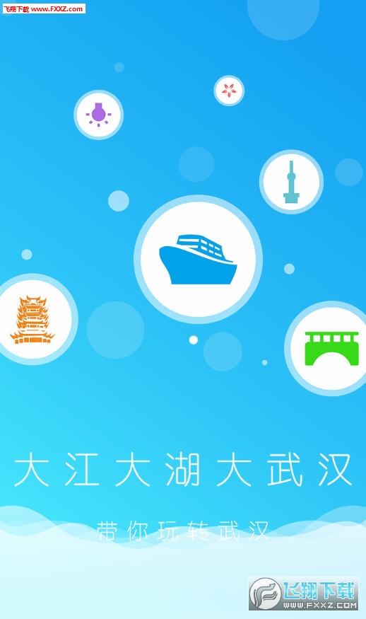 武汉两江游app