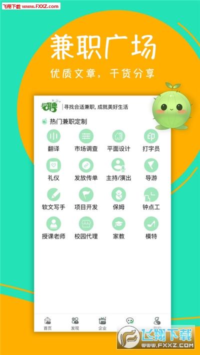 绿叶兼职app手机版