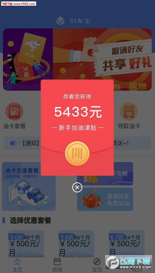 51车主加油app