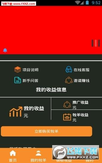 快乐羊村app最新版