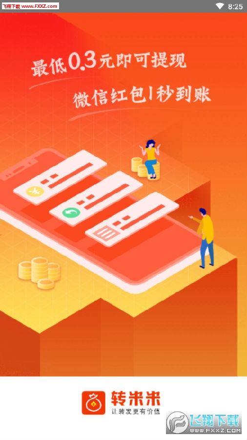 转米米app安卓版