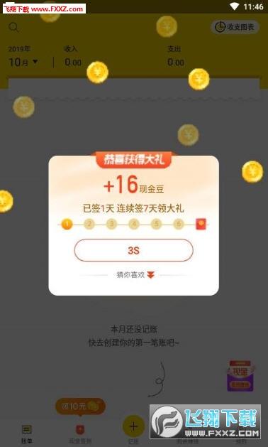 简单省钱app最新版