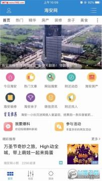 海安网app官方版