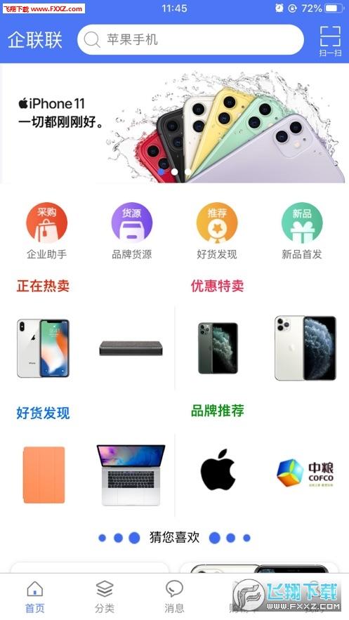 企联联app官方版