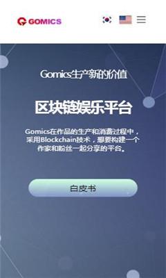 Gomics漫画链app手机版