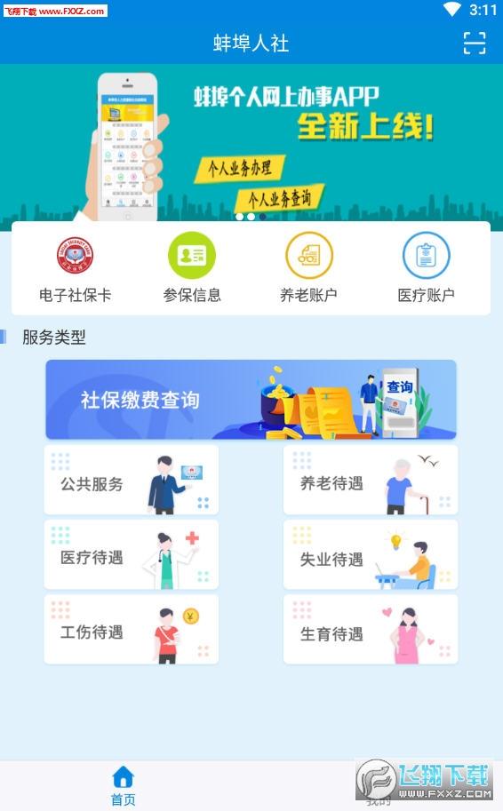 蚌埠人社app手机版