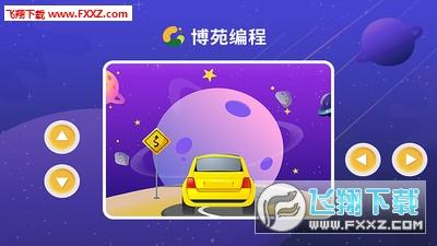 博苑编程app