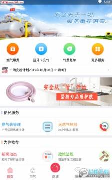 便民通app官网版
