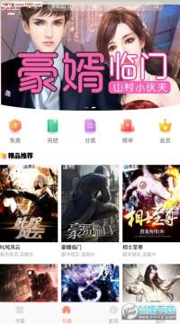 腾文app官方版