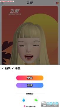 飞聚app