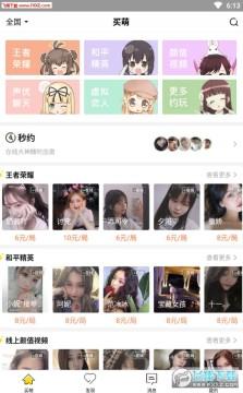 买萌陪玩app官网版
