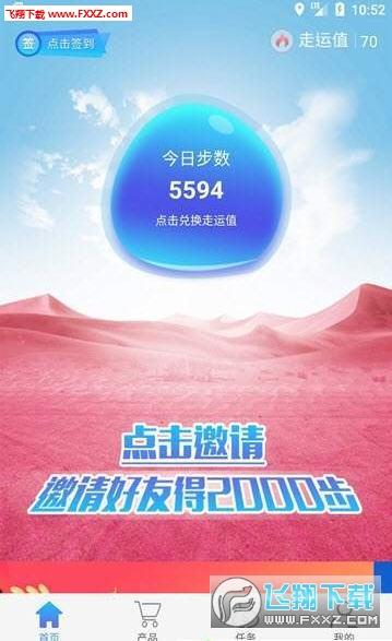 走运家族app官网版