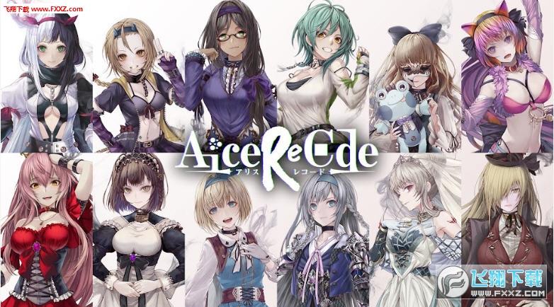 Alice ReC0de官网版
