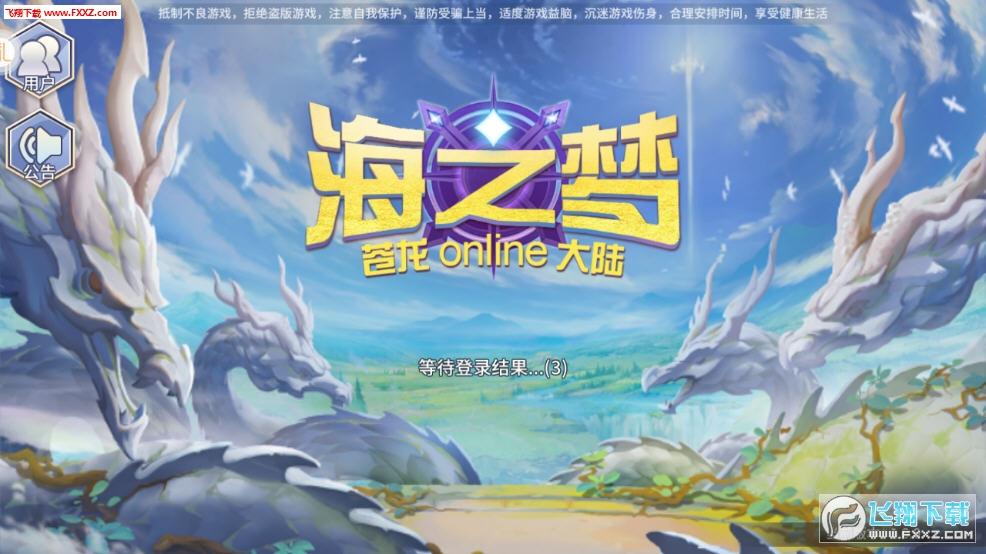 海之梦online折扣版