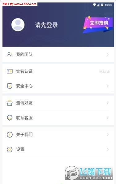 MSCI交易所app