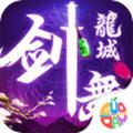 剑舞龙城折扣版 1.59.1
