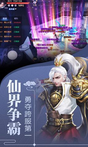 剑舞龙城折扣版1.59.1截图2