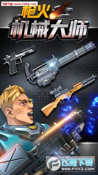 枪火机械大师手游v1.0.0截图0
