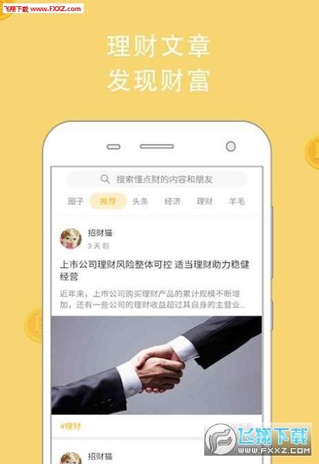 懂点财app官方版1.0截图2