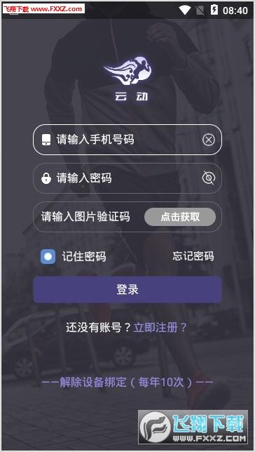 云动原生app官方版v1.0.0截图1