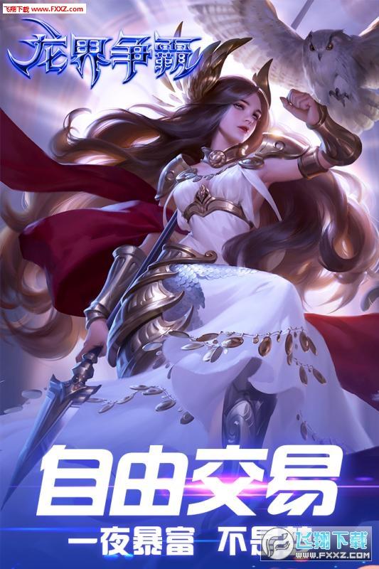龙界争霸九游版2.7.0截图1