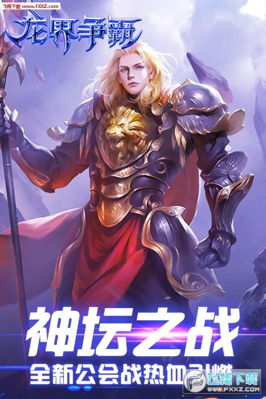 龙界争霸九游版2.7.0截图2