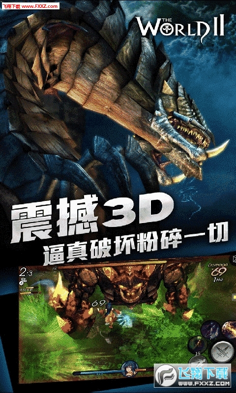 世界2怪物猎人星耀手游3.3.0截图2