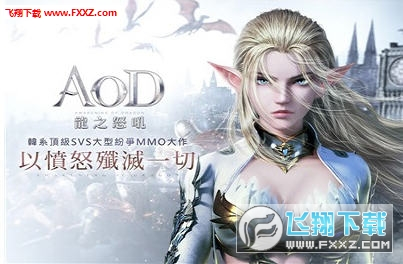 AOD龙之怒吼安卓版1.0.6截图0