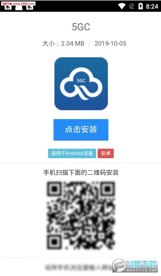 5gc区块链app官方版v1.0.0截图1