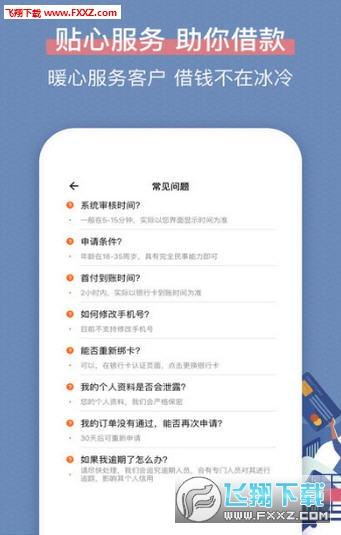 牛威借贷app安卓版v1.0.0截图1