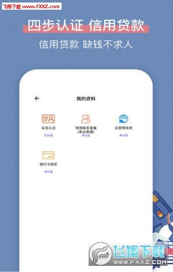 牛威借贷app安卓版v1.0.0截图2