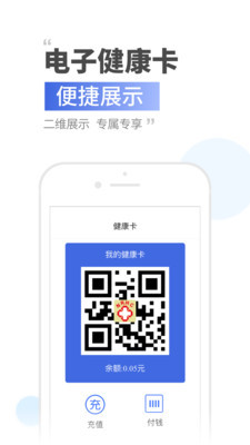 健康济南app最新版v1.0.8.0截图0