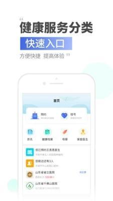 健康济南app最新版v1.0.8.0截图1