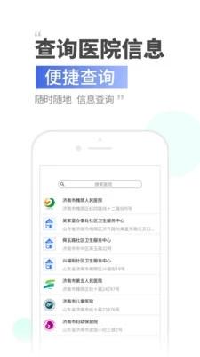 健康济南app最新版v1.0.8.0截图2