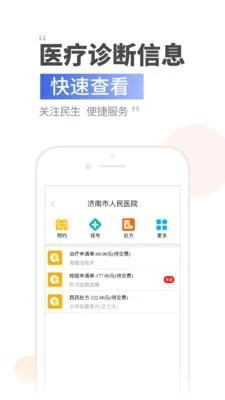 健康济南app最新版v1.0.8.0截图3