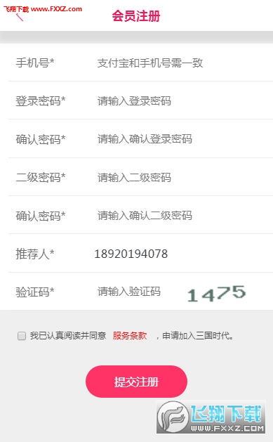 众富三国app手机版1.0截图0