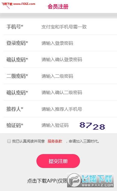 众富三国app手机版1.0截图1