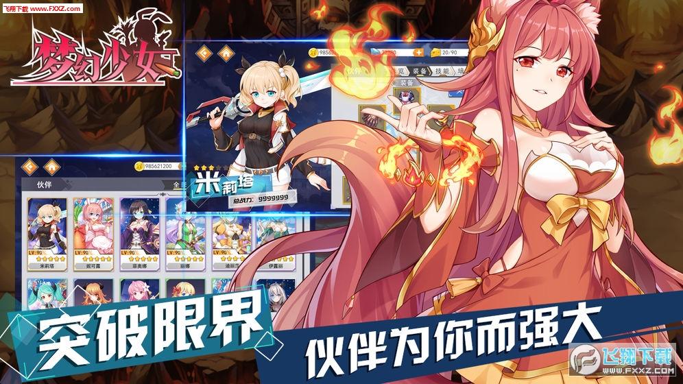 梦幻少女破解版v1.2.0截图2