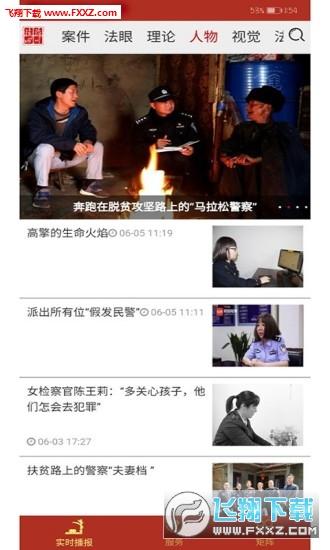 法治四川appv3.0.1截图2
