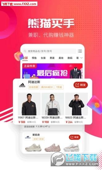 熊猫买手赚钱appv1.0.0截图1