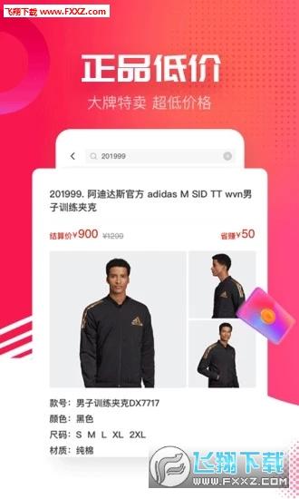 熊猫买手赚钱appv1.0.0截图3