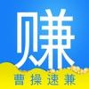 曹操速兼安卓版app v1.0