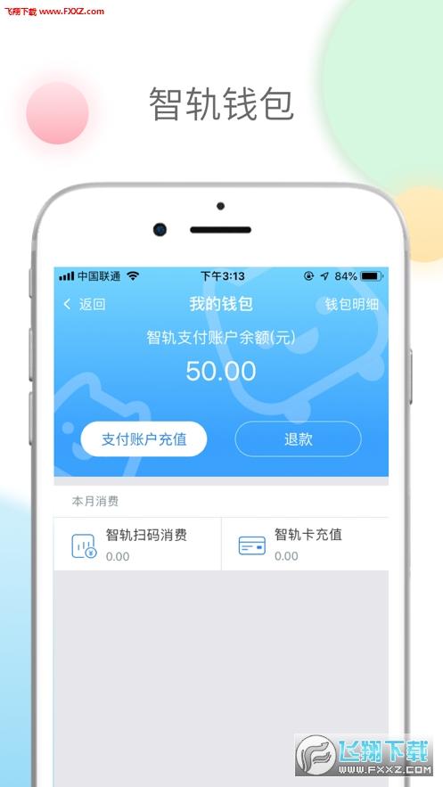 智轨通app1.0.6截图2