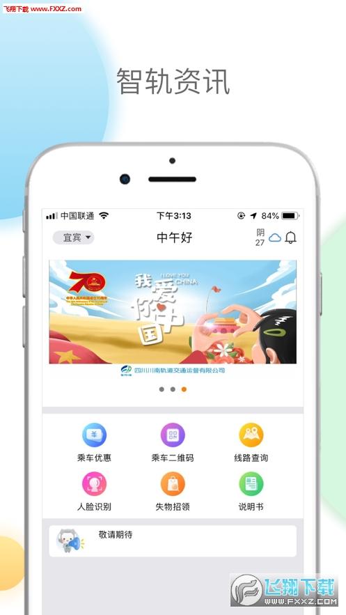 智轨通app1.0.6截图3