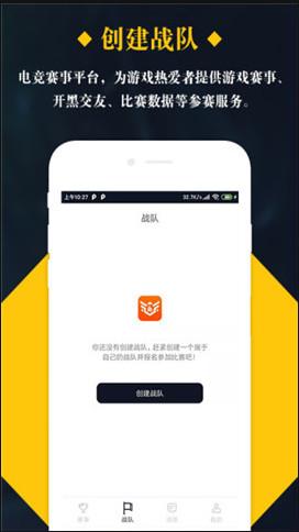 全民电竞app1.0.0截图0