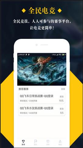全民电竞app1.0.0截图2